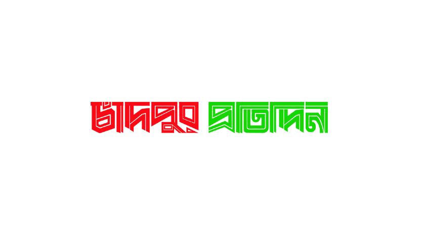ফরিদগঞ্জ প্রতিনিধি আবশ্যক