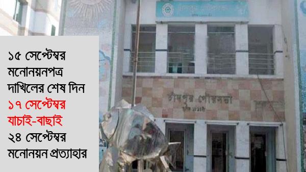 চাঁদপুর পৌরসভার নির্বাচন : মেয়র পদে বিএনপির মনোনয়ন বিতরণ শুরু